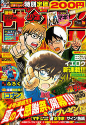 Shonen Sunday Drops Price, Sees 30% Sales Increase