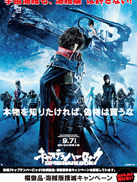 Harlock Anti-Piracy Ad Stokes Old Flames in Community