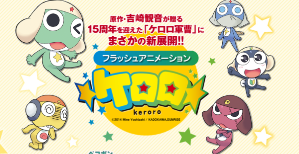 Keroro To Receive Anime Adaptation In Spring 2014