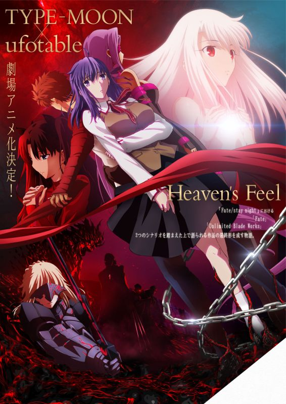 Fate/Stay Night: Heaven's Feel Key Art
