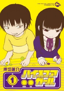 Hi Score Girl Cover 001 - 20140806