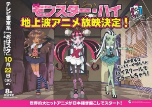 Monster High Japan 001 - 20141001