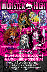 Monster High Japan 002 - 20141001