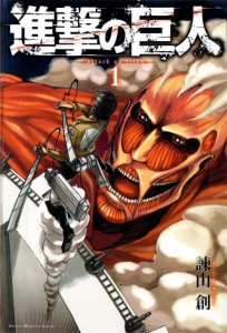 Attack on Titan Manga Volume 1 Cover - 20141212