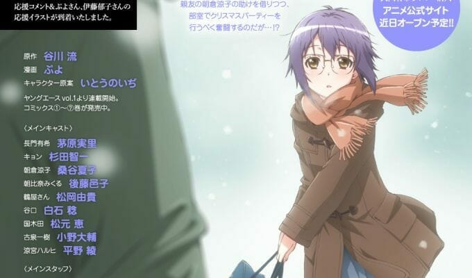 The Disappearance of Nagato Yuki-chan Premieres On 4/3/2015
