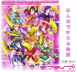 Love Live Key Movie Visual 001 - 20150201