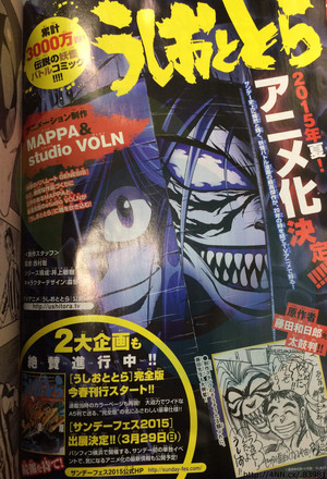 Ushio and Tora TV Announce 001 - 20150202