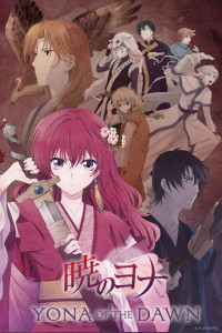 Yona of the Dawn Key Visual 001 - 20150314