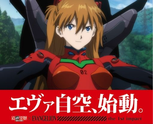 Space Create Asuka Promo 002 - 20150422