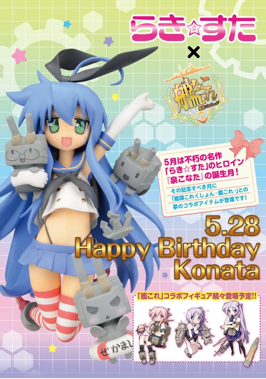 Lucky Star Konata KanColle Figure Visual 001 - 20150511