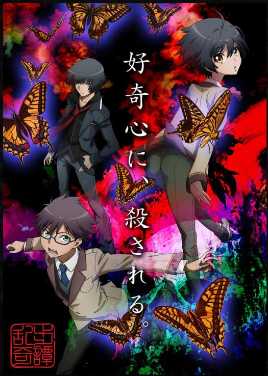 Ranpo Kitan Game of Laplace Key Visual 001 - 20150507