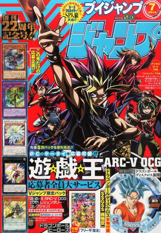 V-Jump August 2015 Cover - 20150524