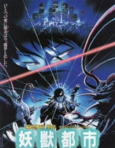 Wicked City Poster 001 - 20150726