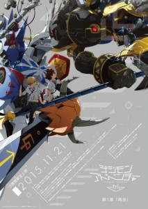 Digimon Adventure Tri Poster Visual 001 - 20150801