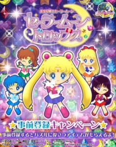 Sailor Moon Drops 002 - 20150806