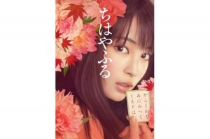 Chihayafuru Live-Action Film Visual 001 - 20150913
