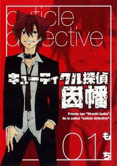 Cuticle Detective Inaba Volume 1 Cover - 20151009