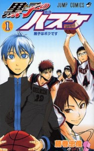 Kurokos Basketball Manga Volume 1 Cover - 20151009
