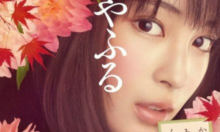 Second Chihayafuru Live-Action Movie Trailer Released