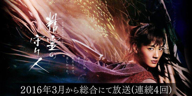 Xem phim Seirei No Moribito - Người Bảo Vệ Linh Hồn