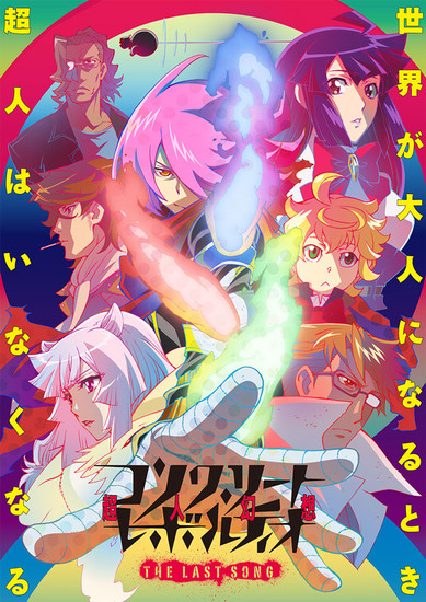 Concrete Revolutio Season 2 Visual 001 - 20160304