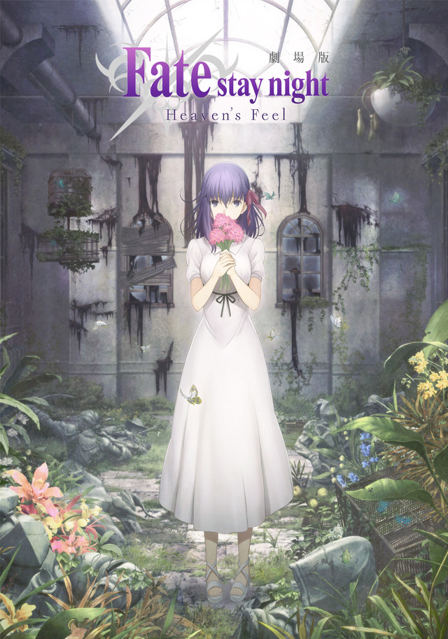 Fate Stay Night Heavens Feel Visual 001 - 20160327