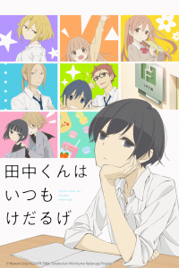 Tanaka-kun Is Always Listless Visual 001 - 20160330