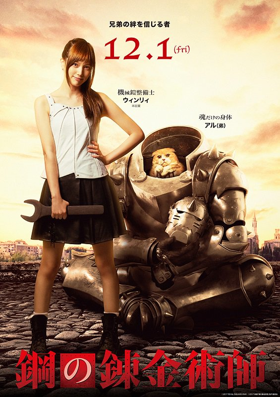 Live-Action Fullmetal Alchemist Film Gets Third PV, New ...