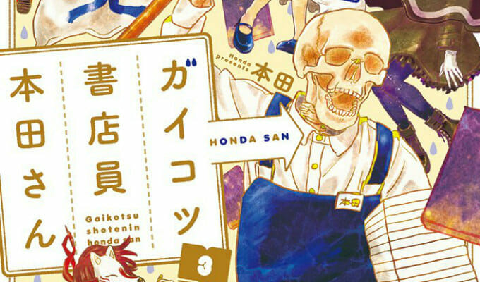 Gaikotsu Shotenin Honda-san Gets New Trailer, Visual, Cast, & Crew Members