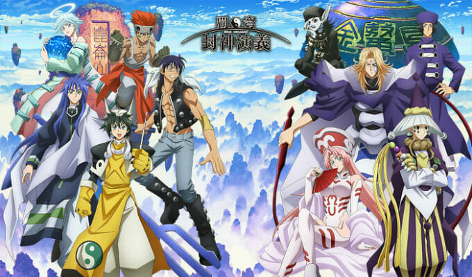 Crunchyroll Adds Hakyu Hoshin Engi, The Silver Guardian 2 to Winter 2018 Simulcasts