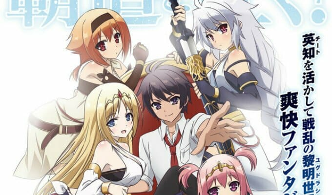 """Master of Ragnarok & Blesser of Einherjar"" Anime Hits Japanese TV in July 2018"