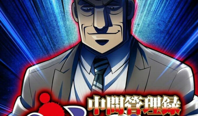HIDIVE Adds Mr. Tonegawa: Middle Management Blues