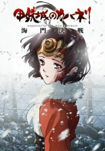 Kabaneri of the Iron Fortress Unato Kessen Visual