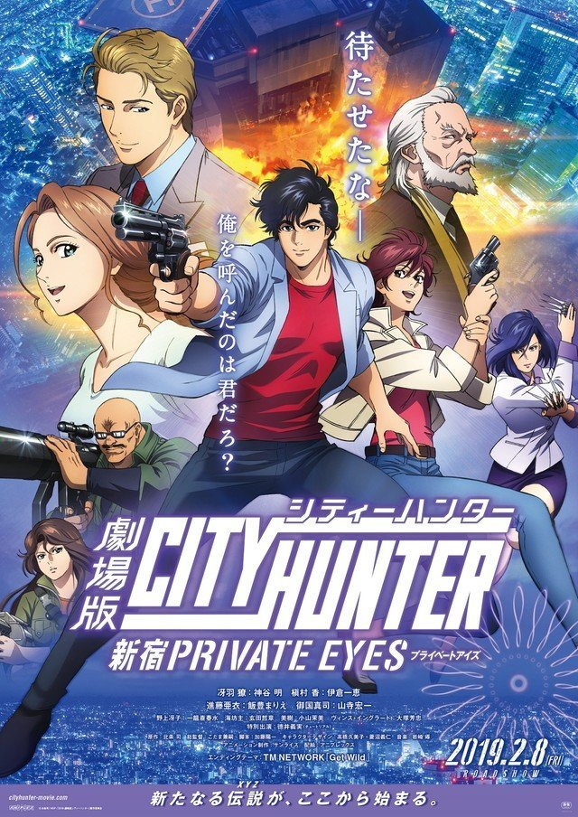City Hunter Shinjuku Private Eyes Visual