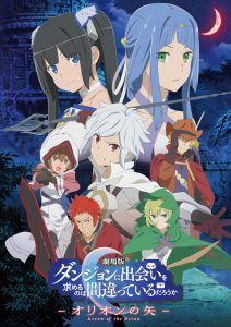 DanMachi Arrow of Orion Anime Visual