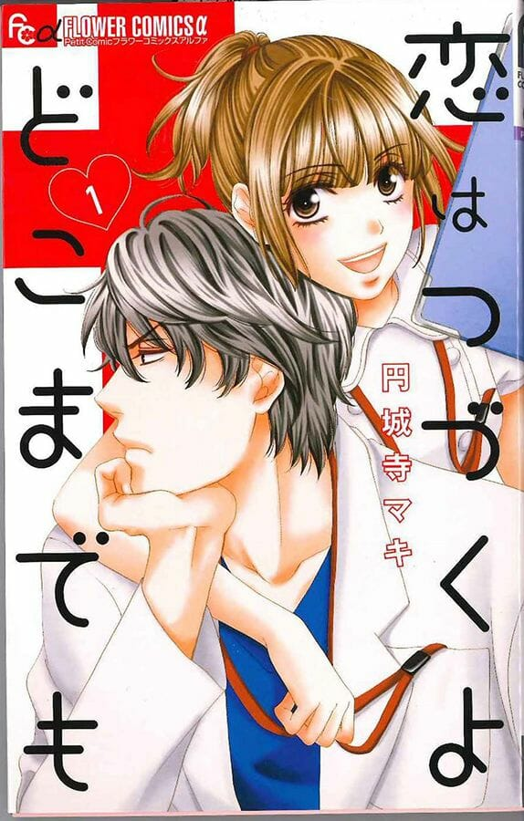 Incurable Case Of Love Manga Cover