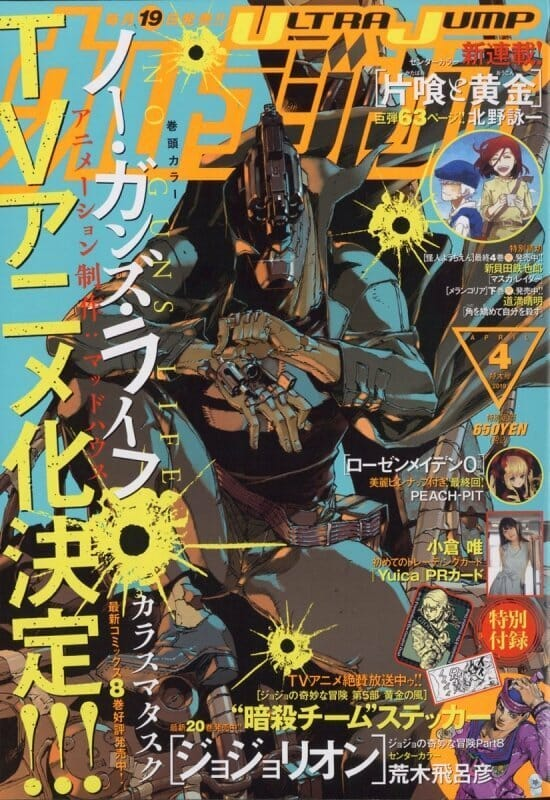 Ultra Jump April 2019 Cover