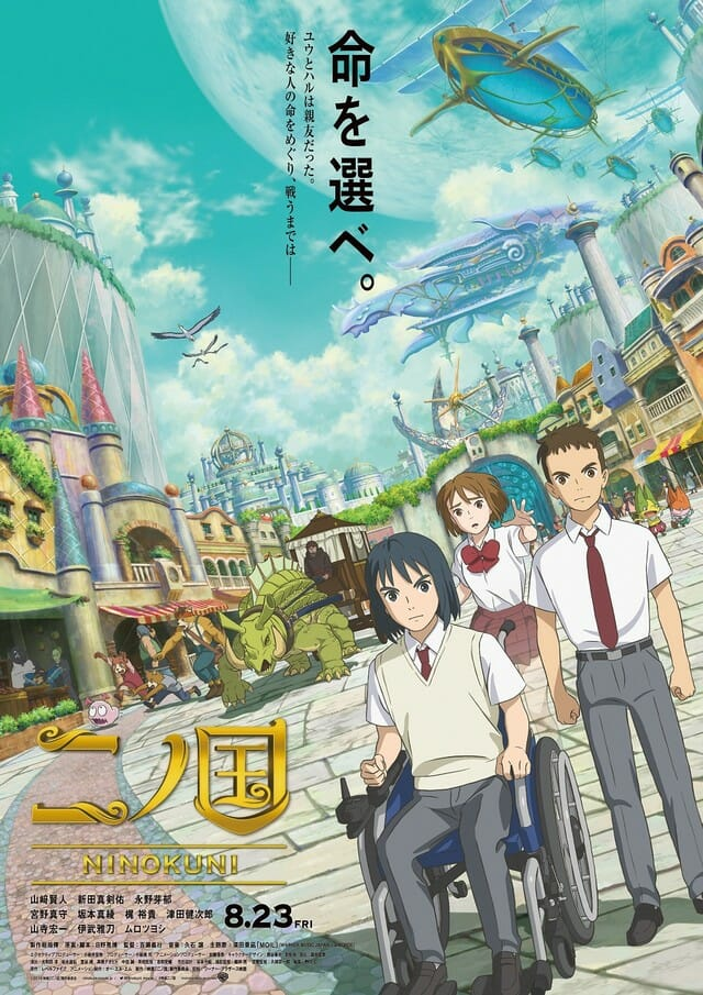 Ni no Kuni Movie Visual