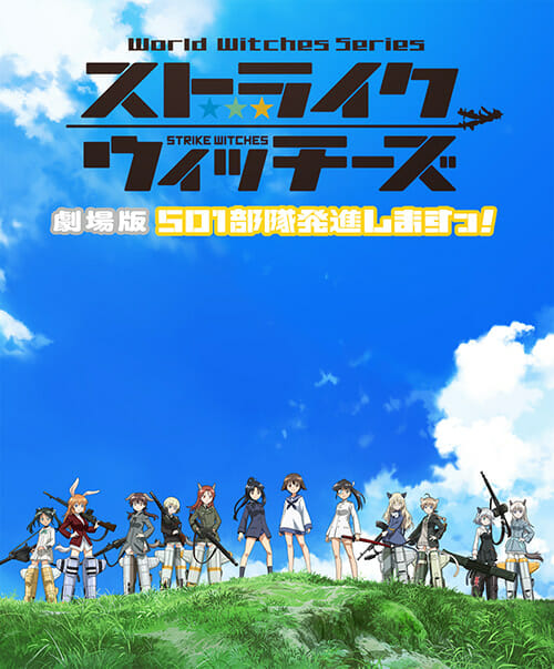 Strike Witches - 501st JOINT FIGHTER WING Take Off Movie Visual